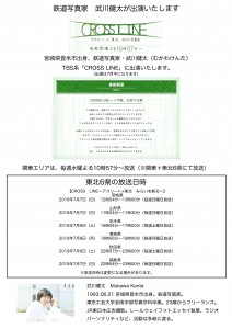 CROSS LINE出演チラシ
