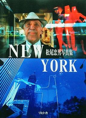 NEW YORK表紙